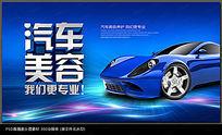 炫酷汽车美容海报设计模板