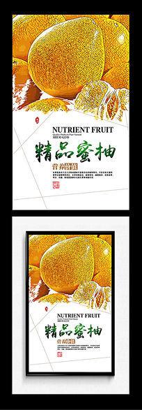 蜜柚海报设计