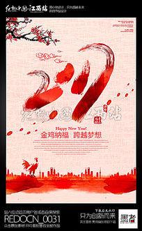 水彩创意2017鸡年元旦春节宣传海报设计