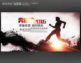 水墨奔跑吧2016海报设计