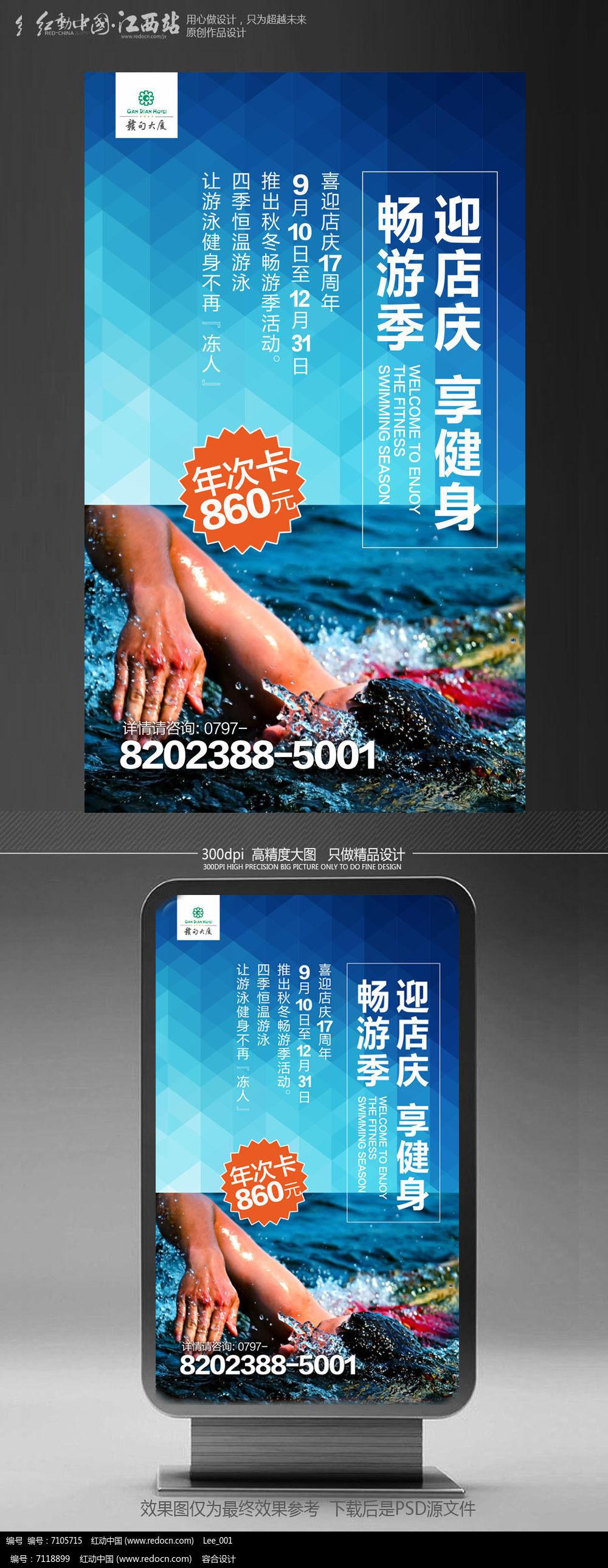 游泳海报图片