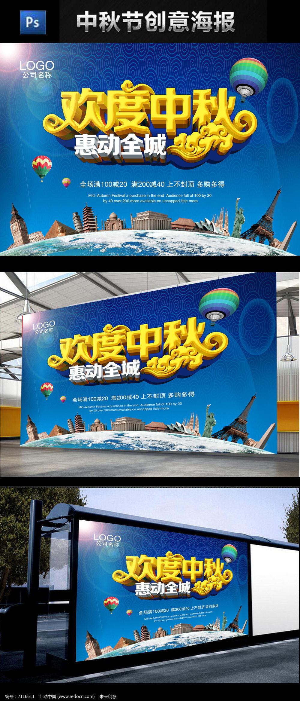 中秋节欢度春节惠动全城海报设计图片