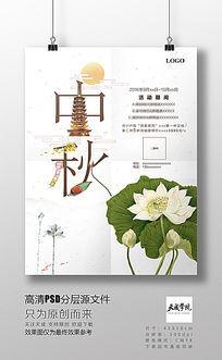 中秋节中国风大气华丽创意字体商场商场活动PSD高清分层海报