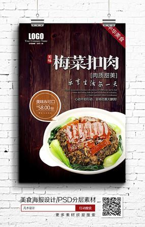 餐馆特色菜系梅菜扣肉招贴海报设计