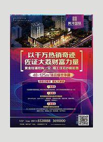 房地产商业综合体海报