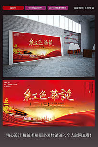 红色华诞十一国庆节宣传海报