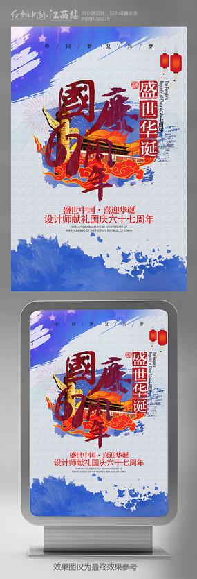 红动中国国庆