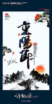 水墨中国风重阳节海报设计