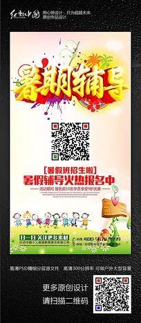 暑期辅导班招生宣传海报设计下载
