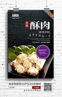 特色餐饮美味佳肴酥肉招贴海报设计