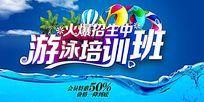 游泳班招生培训海报
