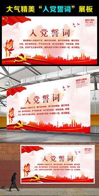 政府党政机关会议室活动室展板挂画