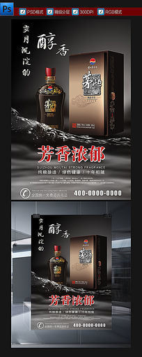 中国白酒文化贵州茅台白酒宣传海报