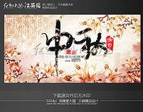 中国风花纹中秋节海报设计模板