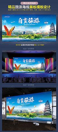 自贡旅游广告设计