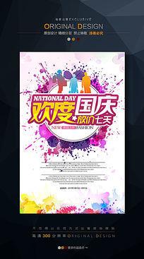 2016年国庆节购物促销海报