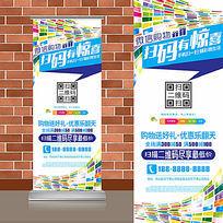 彩色数据流数码信息广告艺术传媒公司微信扫码二维码易拉宝