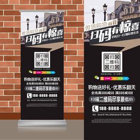 城市街景国外留学旅游微信扫码二维码易拉宝