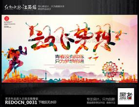 创意青春放飞梦想海报背景设计