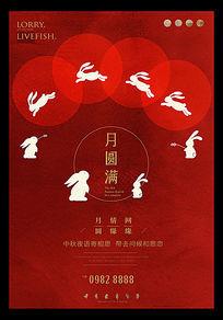 创意月兔中秋节海报
