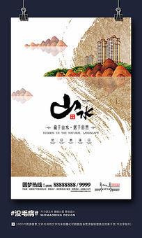 创意中国风山水地产海报