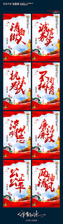 红色大气廉政文化宣传展板设计