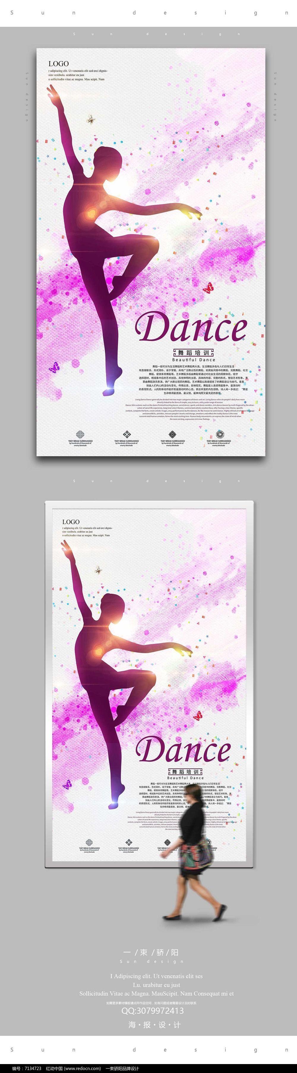 简约水彩舞蹈海报设计