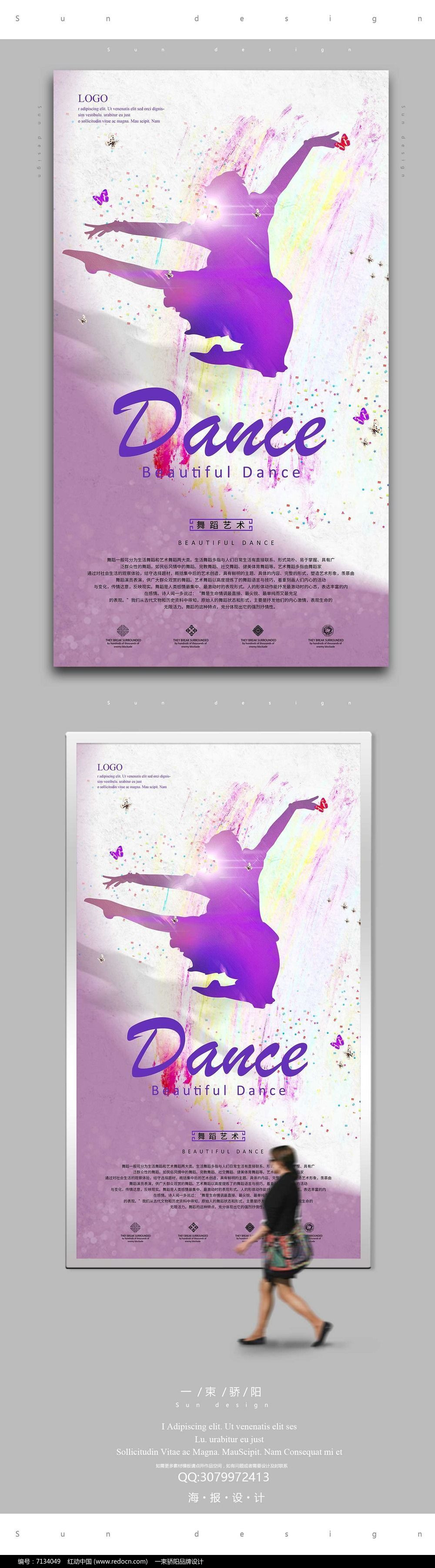 简约紫色水彩舞蹈海报设计PSD