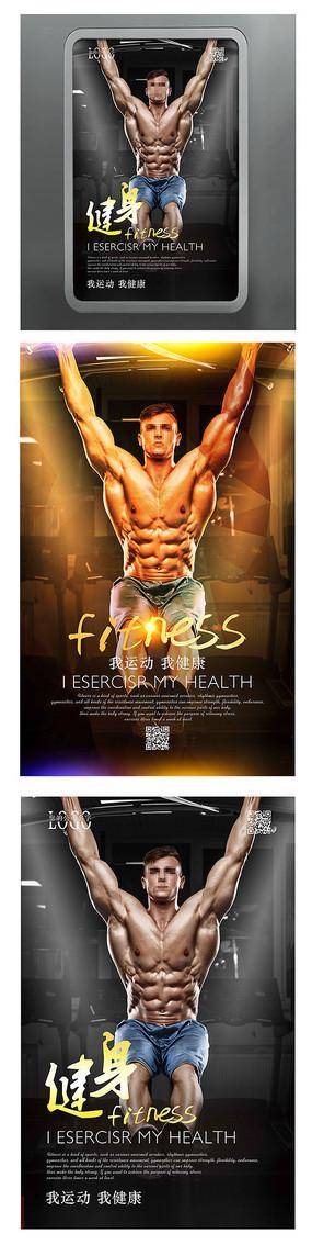 金色酷炫健身海报