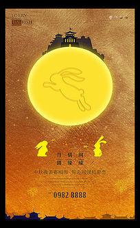 金属质感中秋节海报