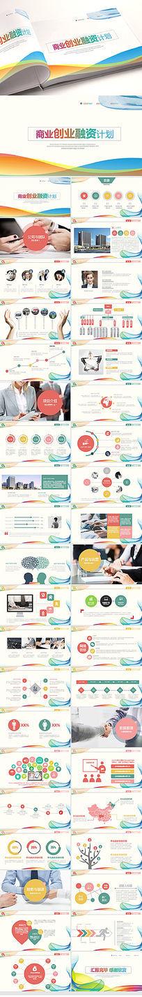 框架完整的商业融资计划书商业路演创业计划书PPT模板