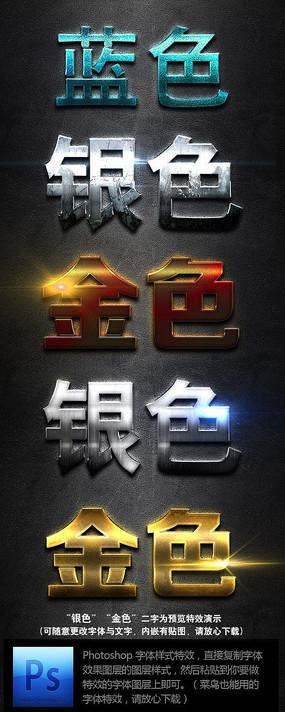 酷炫金属材质光感特效字样式PSD素材02
