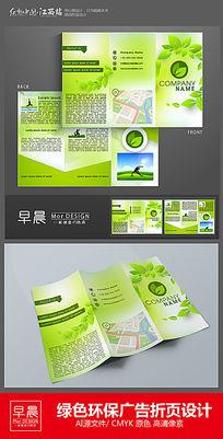 绿色环保广告折页