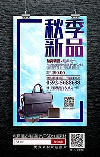 商务包包秋季新品上市电梯招贴海报设计