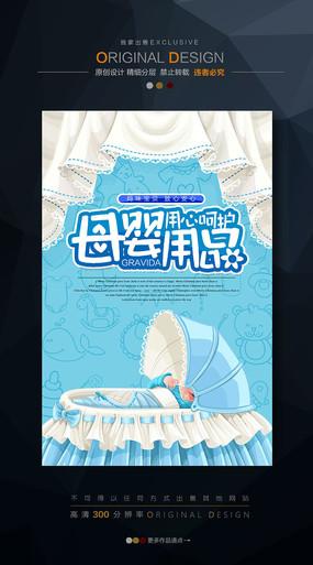 手绘卡通风格母婴用品促销海报