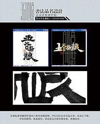 五谷杂粮字体设计