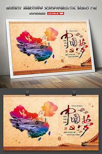 中国梦宣传展板