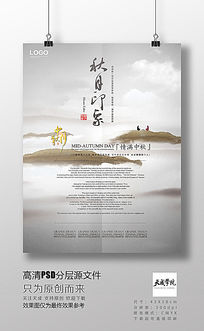 中秋节创意艺术仙境时尚茶对饮商场商城活动PSD高清300DPI分层印刷海报素材
