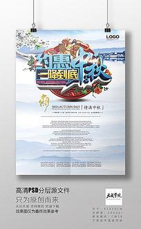 中秋节大气城市时尚商务商场商城活动PSD高清300DPI分层印刷海报素材