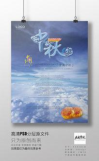 中秋节大气风景天空创意商场商城活动PSD高清300DPI分层印刷海报素材