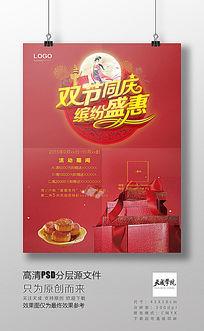 中秋节大气喜庆双节月饼商场商城活动PSD高清300DPI分层印刷海报素材