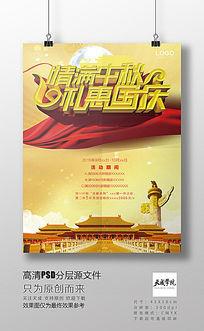 中秋节国庆华丽大气双节华丽商场商城活动PSD高清300DPI分层印刷海报素材
