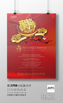 中秋节喜庆大气华丽时尚古典中国风商场商城活动PSD高清300DPI分层印刷海报素材