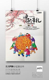 中秋节中国风复古中式月饼水墨风格商场商城活动PSD高清300DPI分层印刷海报素材