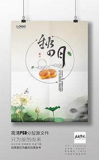 中秋节中国风简约时尚创意商场商城活动PSD高清300DPI分层印刷海报素材
