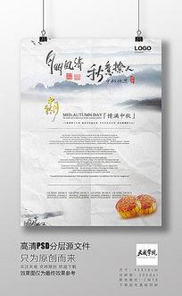 中秋节中国风褶皱创意艺术水墨字商场商城活动PSD高清300DPI分层印刷海报素材