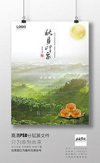 中秋节自然风景大气创意商场商城活动PSD高清300DPI分层印刷海报素材