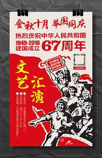 2016十一国庆节六十七周年文艺汇演海报