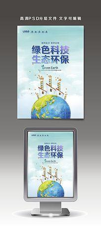 爱护环境生态环保公益广告海报