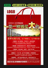 红色大气房产海报设计